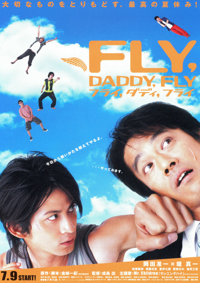 FLY DADDY FLY