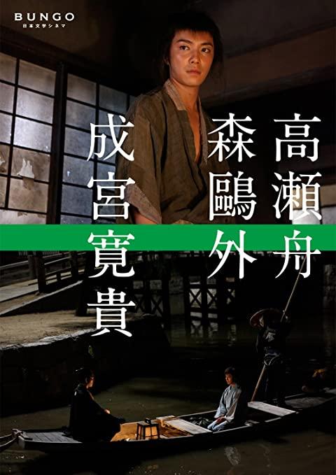 森鴎外「高瀬舟」 (成宮寛貴)