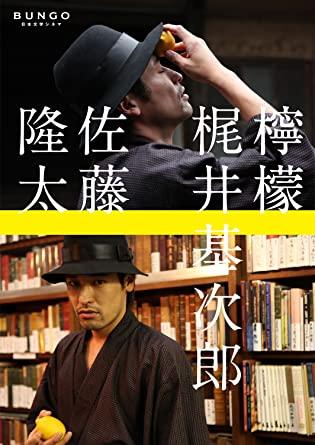 谷崎潤一郎「富美子の足」(加藤ローサ)
