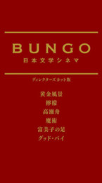 BUNGO -日本文学シネマ-